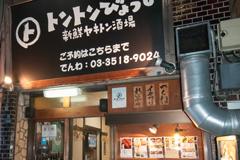shop_suidobashi