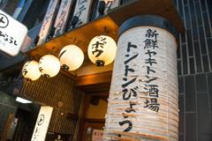 shop_yushima